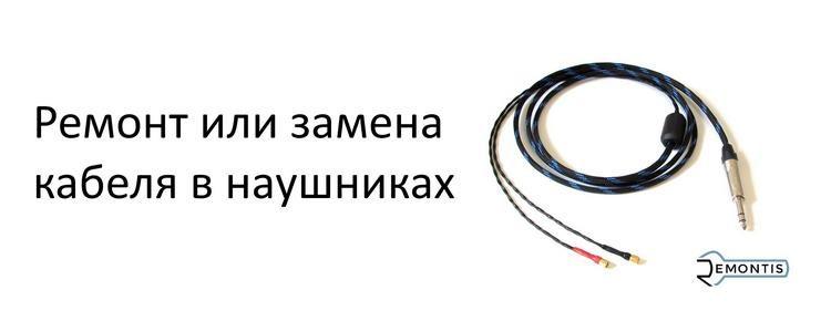 Ремонт наушников в Киеве