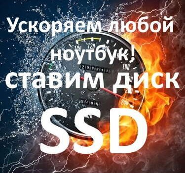 Быстрая установка SSD диска в Голосеевском районе.