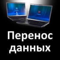 Перенос или восстановление данных с одного ноутбука на другой