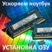 Увеличение емкости оперативной памяти в ноутбуке или компьютере
