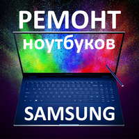 Ремонт ноутбуков Samsung Galaxy Book