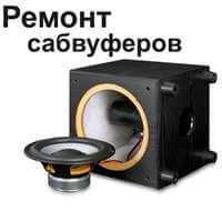 Ремонт сабвуферов, акустических колонок и систем 5.1