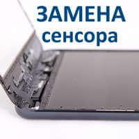 Замена сенсора в телефоне